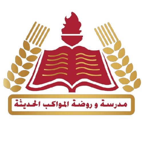 Almawakeb Alhadetha Schools